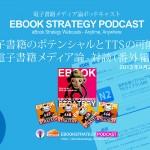 電子書籍のポテンシャルとTTSの可能性 – 電子書籍メディア論 – 対談(番外編)