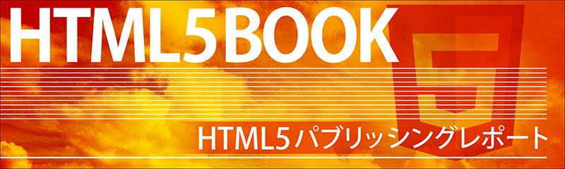 HTML5パブリッシング関連