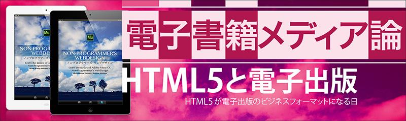 電子書籍メディア論「HTML5と電子出版」