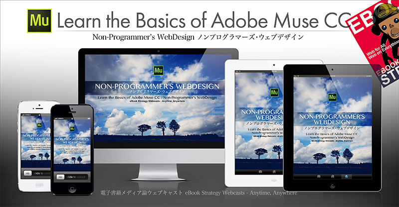 Adobe Muse CC完全習得[基礎編]