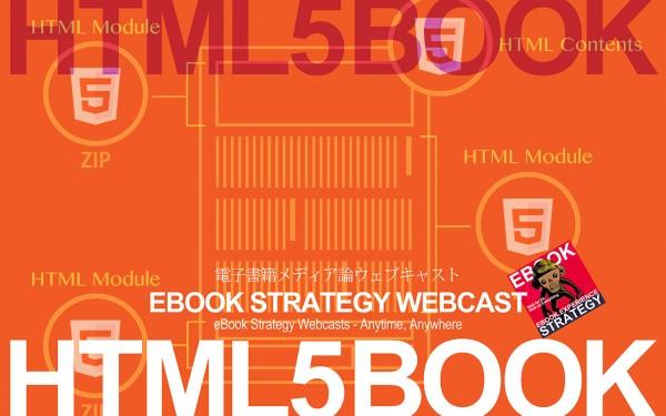 HTML5 Book ワークフロー効率化の肝は「HTMLモジュール」