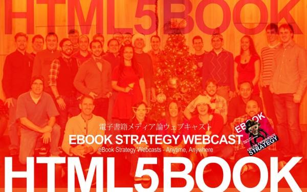 講演のスライド資料と参照リスト/出版社のためのHTML5パブリッシング入門