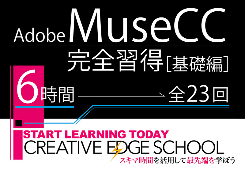 Adobe Muse CC 完全習得[基礎編]
