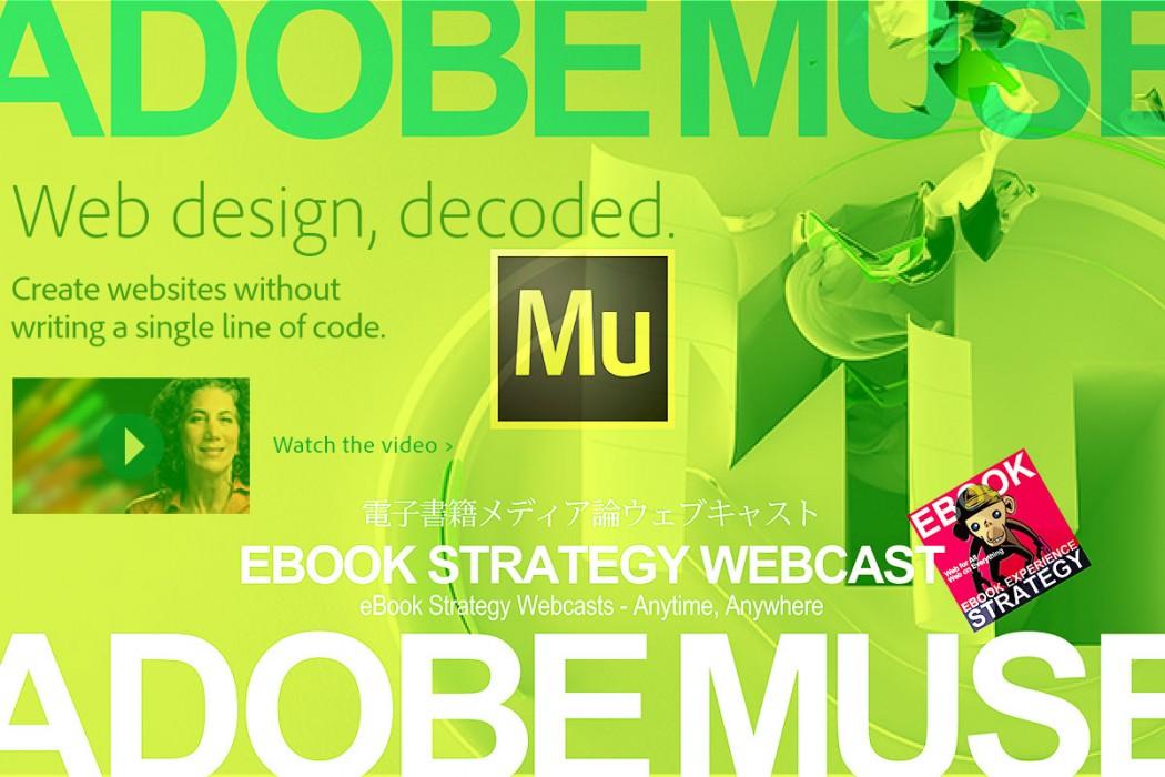 第1回 Adobe Muse CCの基本を6時間で完全習得する!