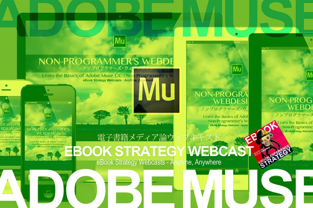 第3回 Adobe Muse CC完全習得[基礎編]リリースのお知らせ