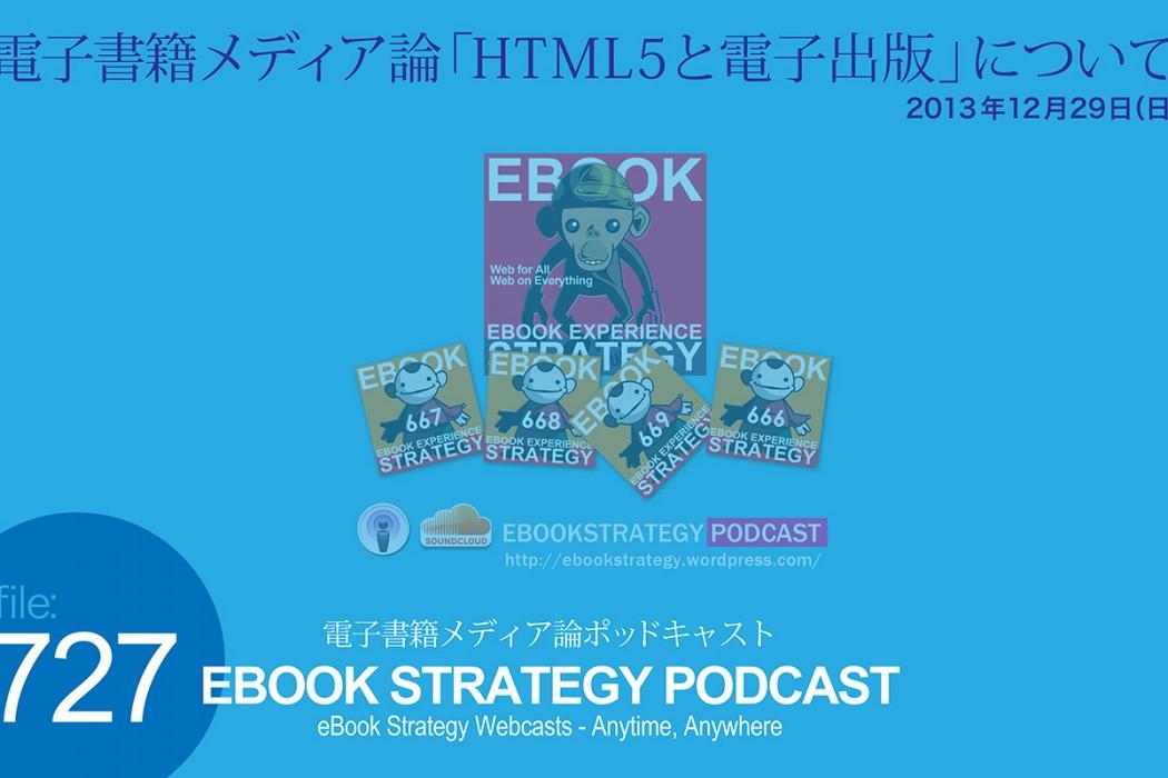 電子書籍メディア論「HTML5と電子出版」について