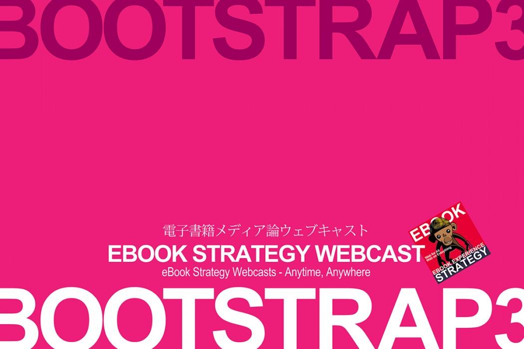 Bootstrap3のグリッドシステムを理解する