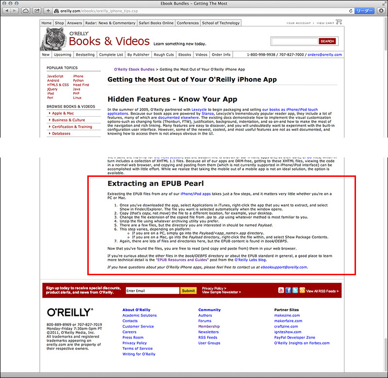 オライリーのブログのスクリーンショット