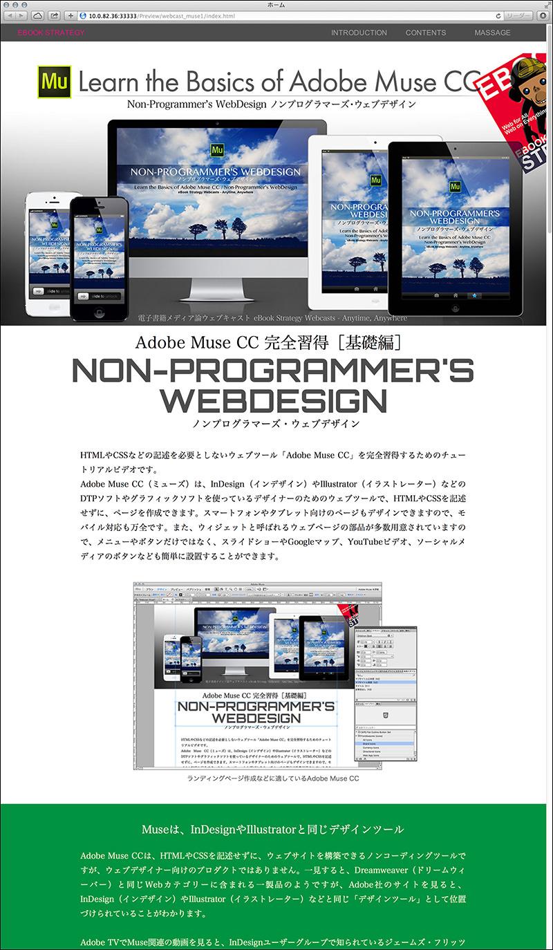 ノンプログラマーズ・ウェブデザイン公式ページのスクリーンショット