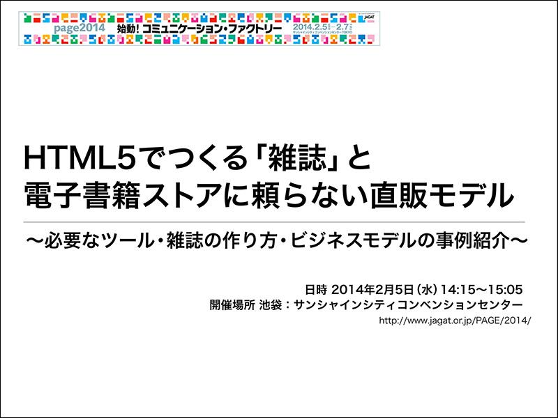 HTML5でつくる「雑誌」と電子書籍ストアに頼らない直販モデル