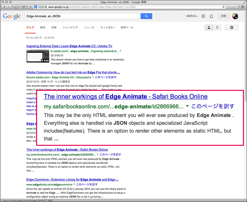 検索結果のページ