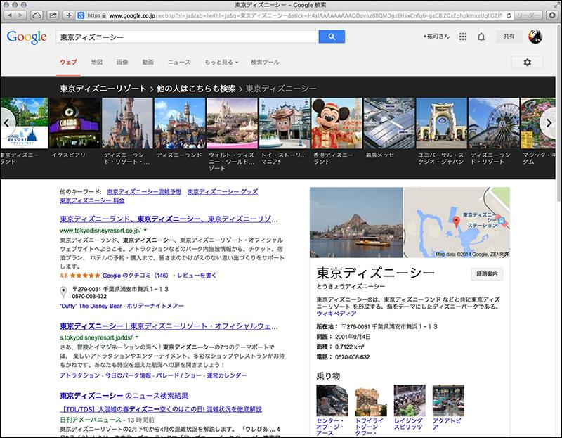 Googleで検索した結果のページ