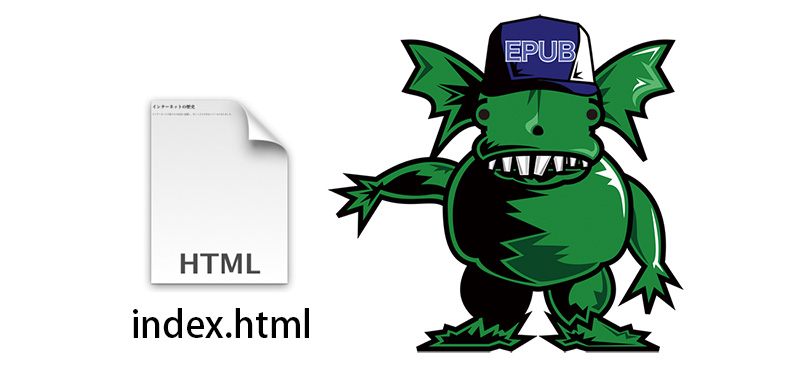 index.htmlファイルの絵