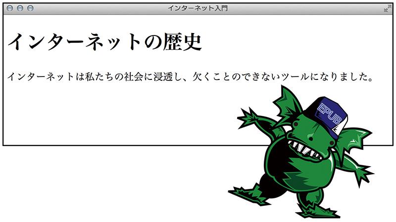 ウェブブラウザーに表示されたウェブページ