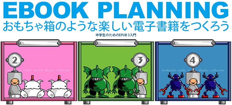 おもちゃ箱のような楽しい電子書籍を作ろう!