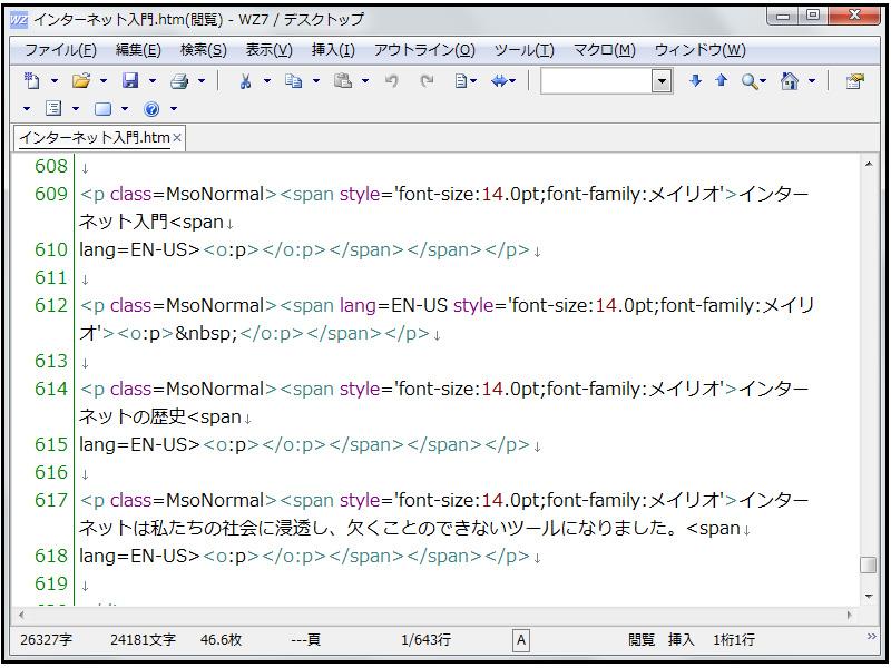保存したHTMLファイルのソースコード