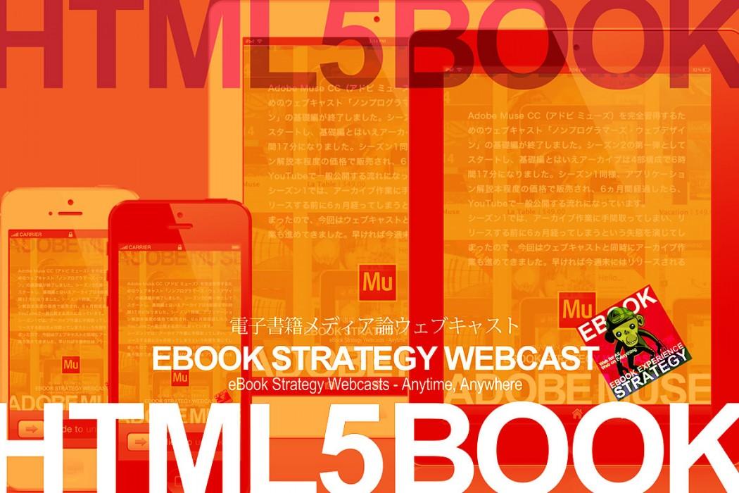 [講演]HTML5でつくる「雑誌」と電子書籍ストアに頼らない直販モデル