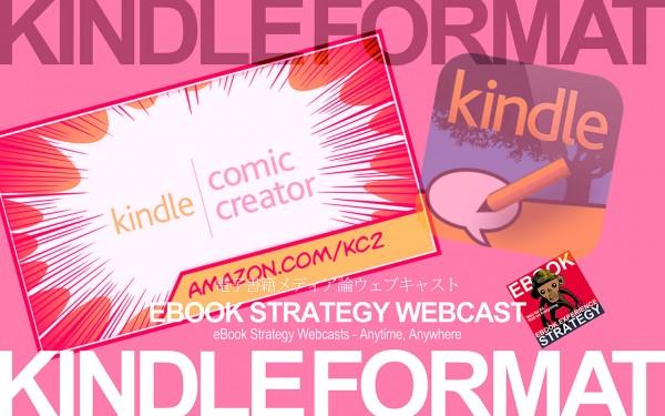 特別授業:キンドルで漫画・絵本・写真集をリリースしよう!