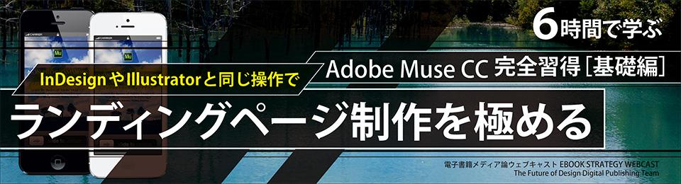 6時間で学ぶ「Adobe Muse CC完全習得[基礎編]」発売日