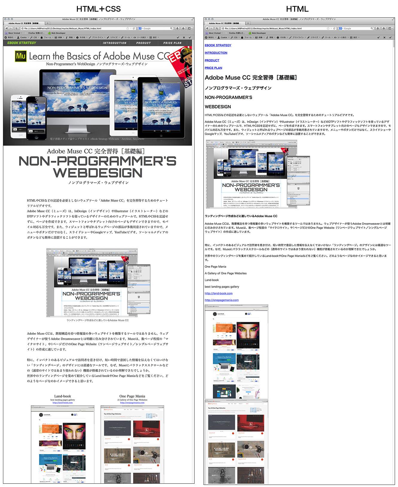 Museで作成したページをCSSを無効にしたページの比較