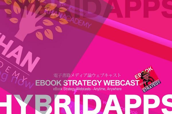 第8話 教育システムの標準化:電子出版業界とeラーニング業界