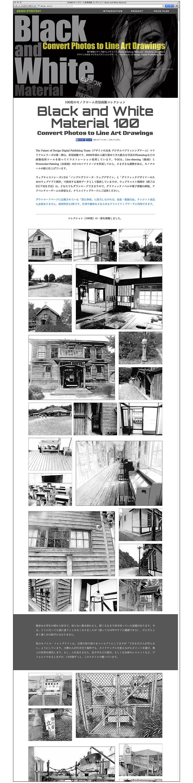 マテリアルシリーズ・ウェブページのスクリーンショット