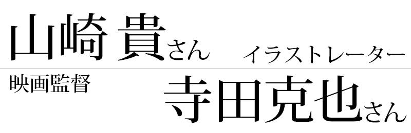 映画監督の山崎貴さんとイラストレーターの寺田克也さん