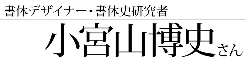 書体デザイナー・書体史研究者の小宮山博史さん