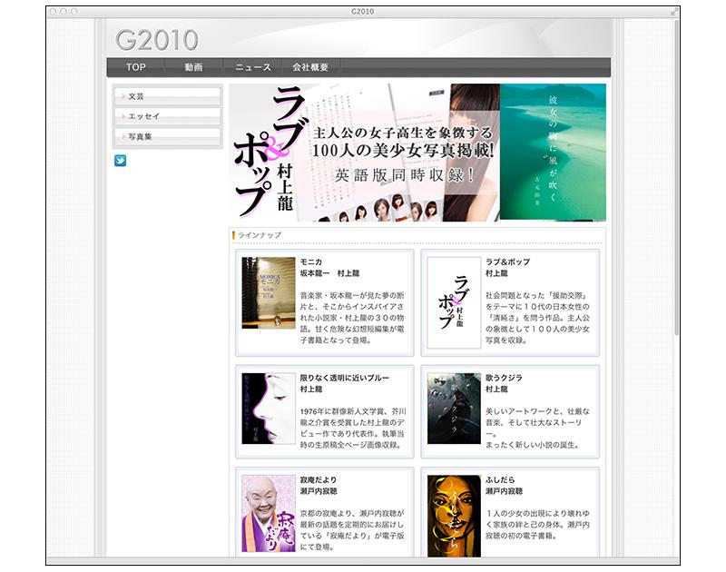 G2010のウェブサイト