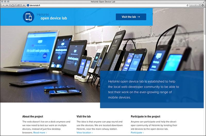 「オープン・デバイス・ラボ」のウェブサイト