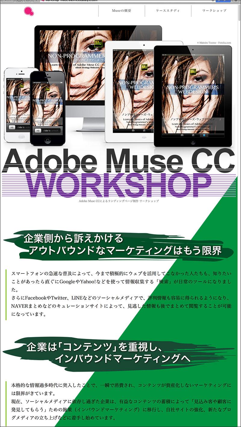 新しい「Adobe Muse CCによるランディングページ制作」ワークショップのランディングページ