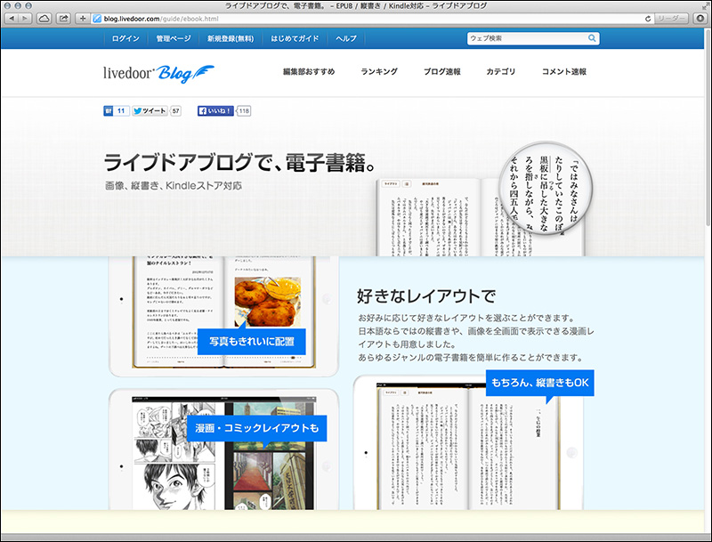 ライブドアブログ公式サイトのスクリーンショット