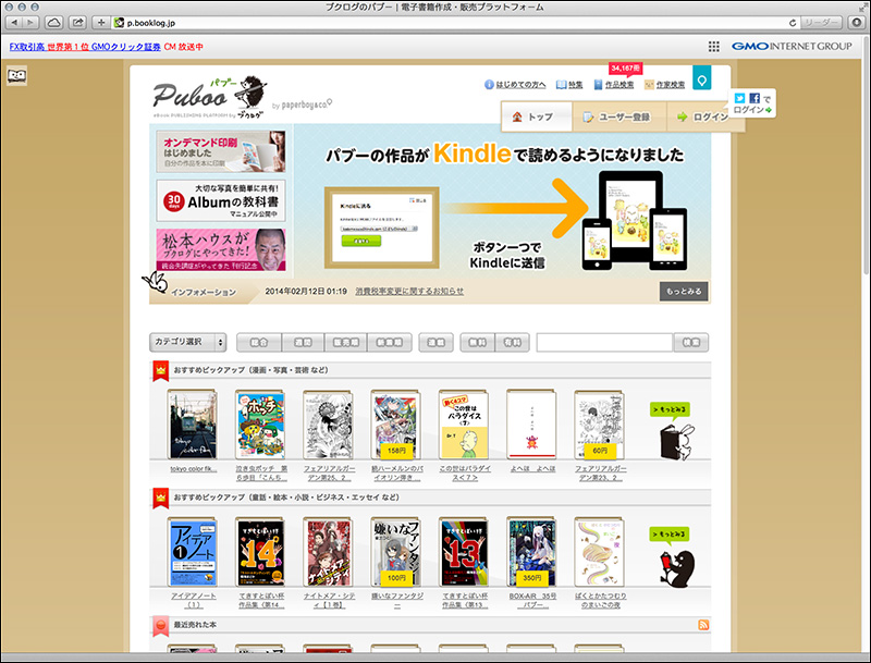 パブー公式サイトのスクリーンショット
