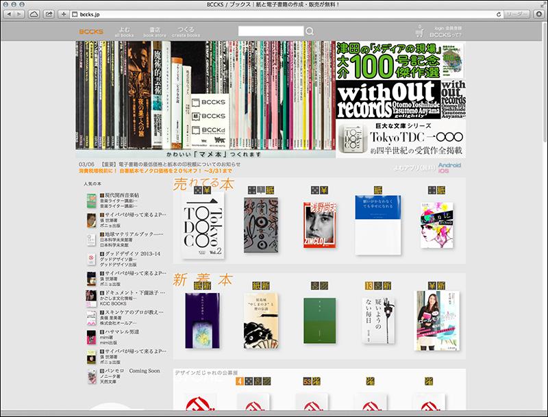 BCCKS公式サイトのスクリーンショット