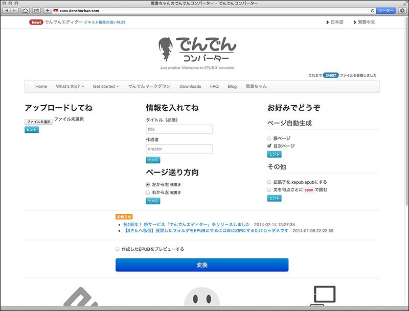 でんでんコンバーター公式サイトのスクリーンショット