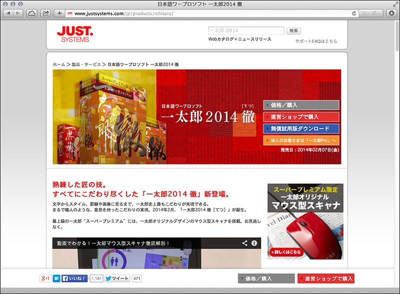 一太郎2014 徹 公式サイトのスクリーンショット
