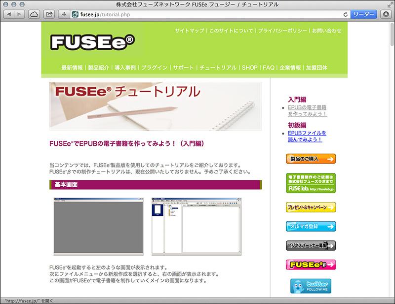FUSEe 公式サイトのスクリーンショット