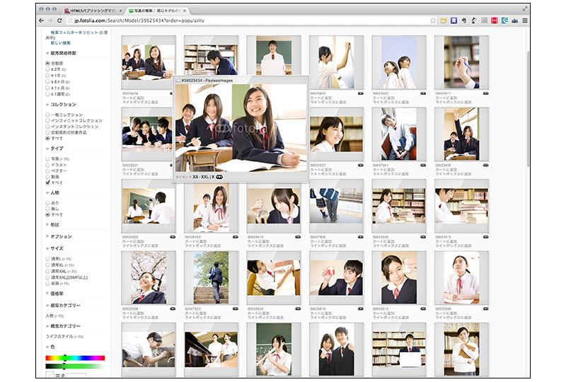 学校生活に関連した写真一覧