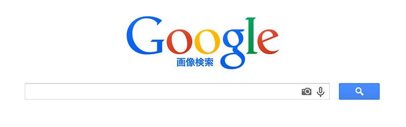 Google画像検索のページ