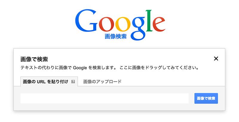 Googleの画像検索でURLを貼り付ける