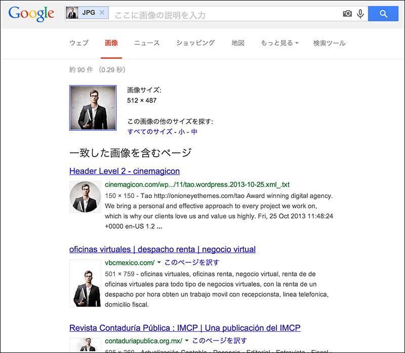 Google画像検索でヒットしたページ一覧(検索結果)
