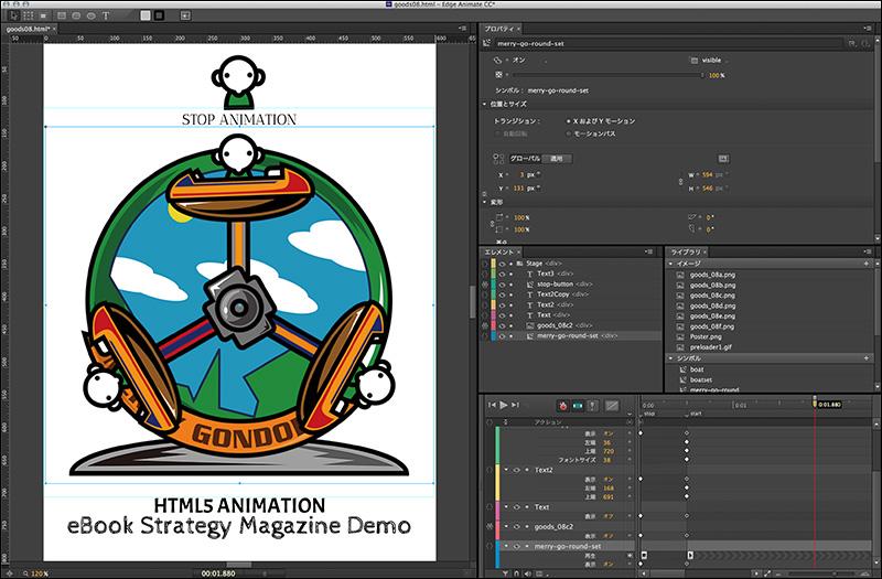 Adobe Edge Animateの編集画面