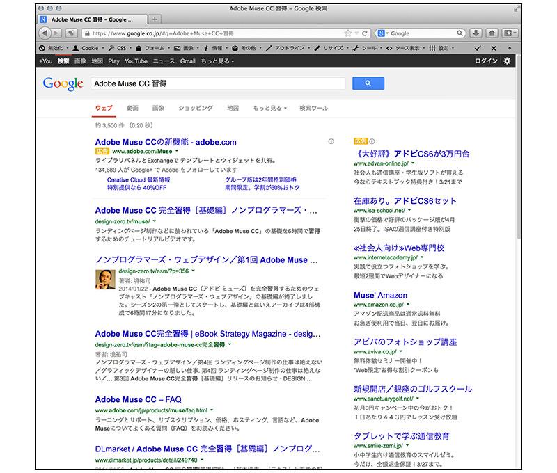 キーワード「Adobe Muse CC 習得」の検索結果