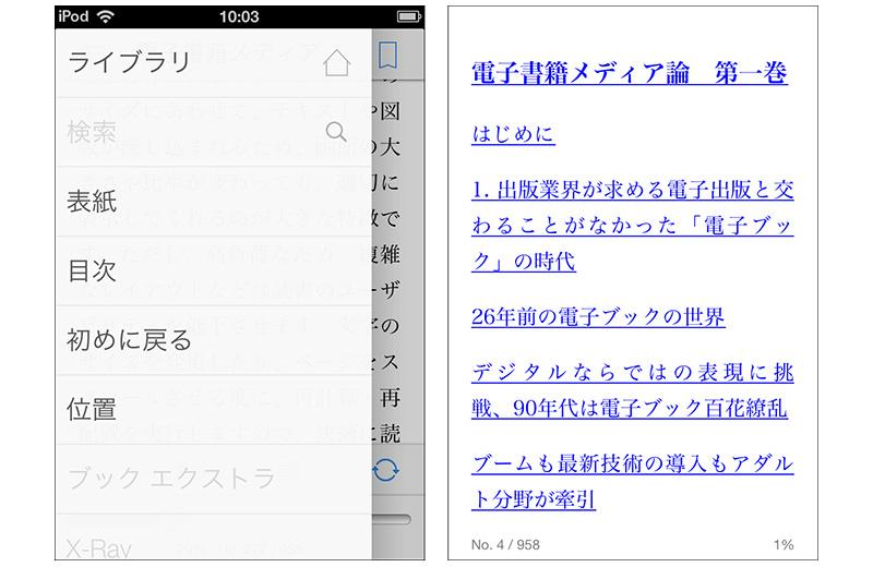 Word2007で作成したKindle向けの電子書籍をiOSのデバイスで確認(特に問題ない)