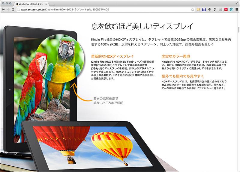 Kindle Fire HDX 8.9 のディスプレイに関する情報