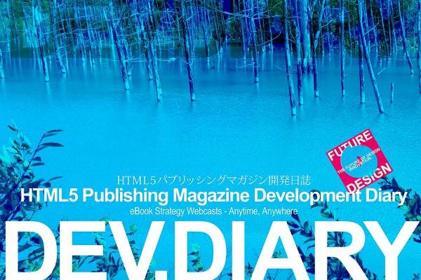 2014年3月14日「ウェブと電子出版の今後について考えてみませんか?」