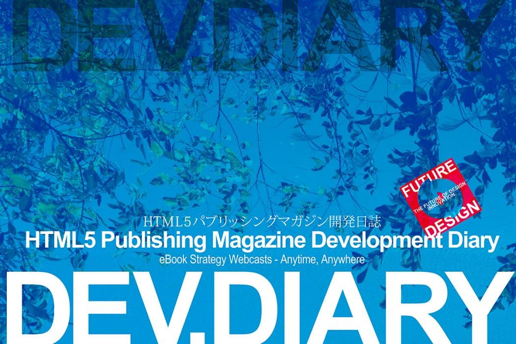 2014年3月15日「個人出版の敷居はまだ高いのか? 電子書籍(EPUB)作成のどこが難しいのか考えてみる」