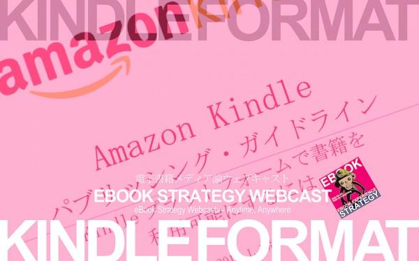 [日本語版]新しいKindleパブリッシング・ガイドラインの変更点(バージョン2014.1)