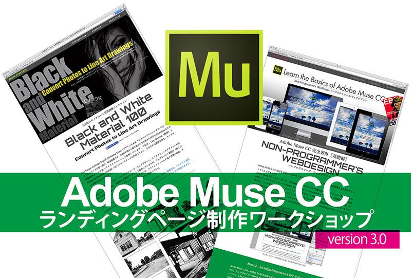 Adobe Muse CC ランディングページ制作ワークショップ Version 3.0