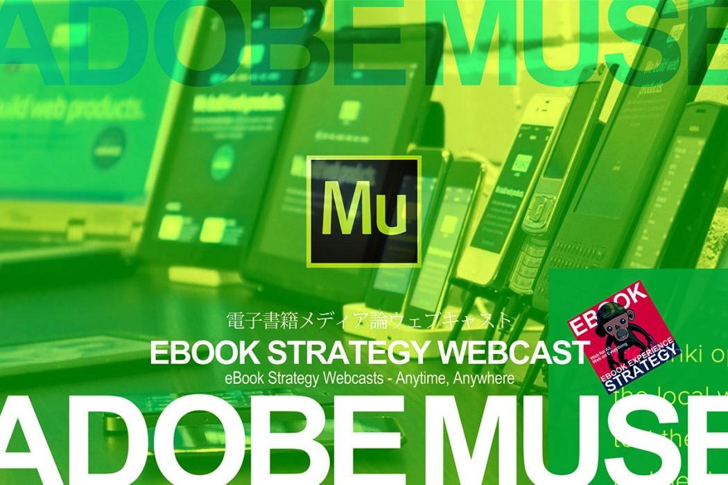 第8回 電子書籍を制作する人のための最強ソリューション/Adobe Muse ランディングページ・ワークショップレポート